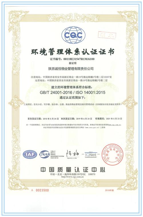 环境球彩直播安卓版app_球彩直播app安卓认证证书1.jpg