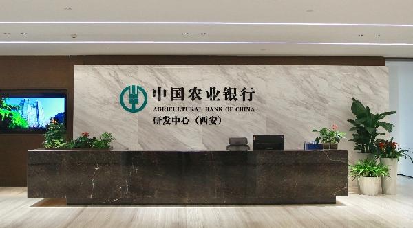 农业银行.jpg