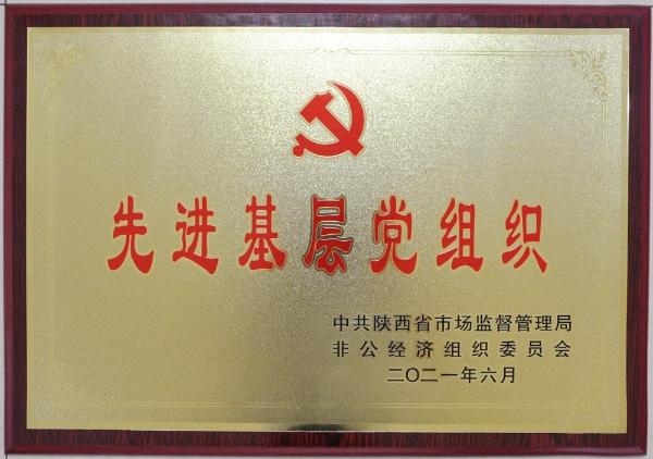 2021.6-先进基层党组织((中共陕西省市场监督管理局非公经济组织委员会).jpg
